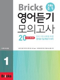 중학 영어듣기 모의고사 20. 1(Bricks)(CD1장포함)