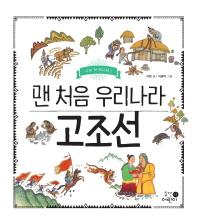 맨 처음 우리나라 고조선(나의 첫 역사책 1)(양장본 HardCover)