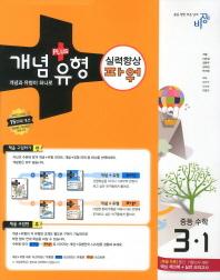 중등 수학 3-1(실력향상 파워)(2013)
