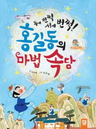 홍길동의 마법 속담 + 따라쓰기 세트(동에 번쩍 서에 번쩍!)(전2권)