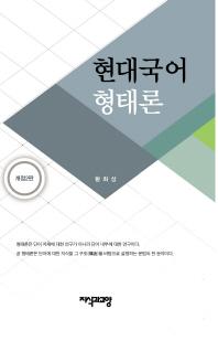 현대국어 형태론(개정판 2판)(양장본 HardCover)