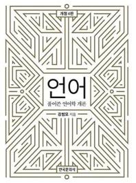 언어: 풀어쓴 언어학 개론(개정판 4판)