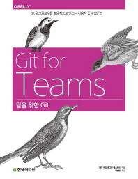 팀을 위한 Git