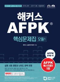 AFPK 핵심문제집 모듈. 1(2017)