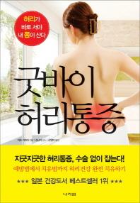 굿바이 허리통증