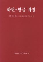 라틴 한글 사전 -2002년판-깨끗함-아래사진,설명참조-