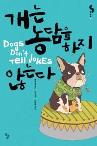 개는 농담을 하지 않는다(꿈꾸는돌 1)
