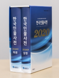한국인물사전(2020)(양장본 HardCover)(전2권)