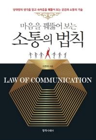 소통의 법칙(마음을 꿰뚫어 보는)