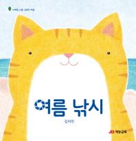 여름 낚시(사계절 소풍 그림책 여름)(양장본 HardCover)