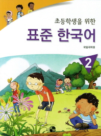 표준 한국어. 2(초등학생을 위한)(CD1장포함)