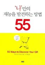 나만의 재능을 발견하는 방법 55