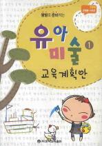 유아 미술 교육계획안. 1(월별로 준비하는)(CD1장포함)(꼬망쎄 단행본 시리즈)