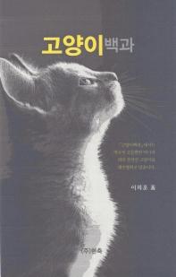 고양이백과
