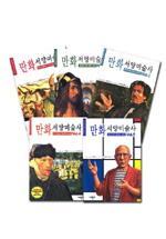 만화 서양미술사(전5권)
