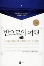 밤으로의 여행(양장본 HardCover)