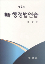신 행정법연습(2판)(양장본 HardCover)