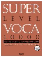 SUPER LEVEL VOCA 10000(슈퍼 레벨 보카)(MP3CD1장포함)
