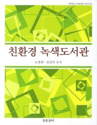 친환경 녹색도서관(테마별 지식정보원 시리즈 1)