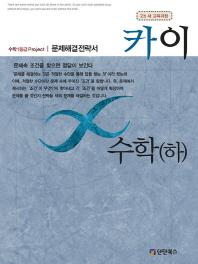 고등 수학(하)(2018)(카이)