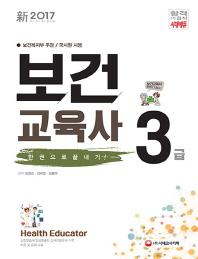 보건교육사 3급 한권으로 끝내기(2017)(신)(개정판 8판)