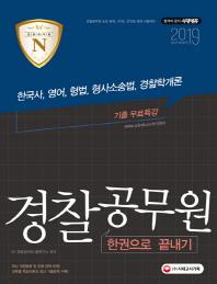 경찰공무원N 한권으로 끝내기(2019)(개정판)