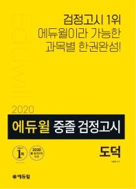 도덕 중졸 검정고시(2020)