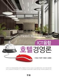 호텔경영론(ICT융합)