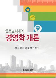 글로벌 시대의 경영학 개론(양장본 HardCover)