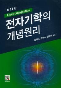 전자기학의 개념원리(11판)