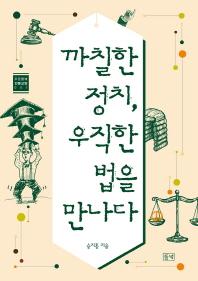 까칠한 정치, 우직한 법을 만나다(푸른들녘 인문교양 7)