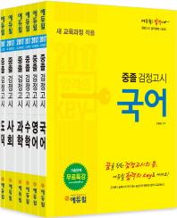 합격의 Key 중졸 검정고시 세트(2017)(검정고시 합격전략 시리즈)(전6권)