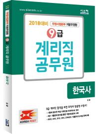 9급 계리직 공무원 한국사(2018 대비)