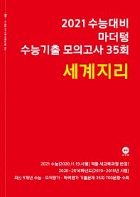 고등 세계지리 수능기출 모의고사 35회(2020)(2021 수능대비)