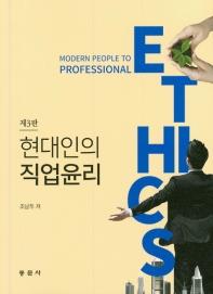 현대인의 직업윤리(3판)