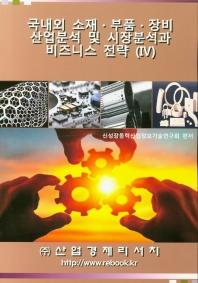 국내외 소재 부품 장비 산업분석 및 시장분석과 비즈니스 전략. 4