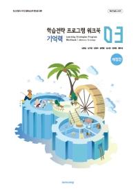 학습전략 프로그램 워크북. 3:기억력(개정판)(학습컨설팅 시리즈)
