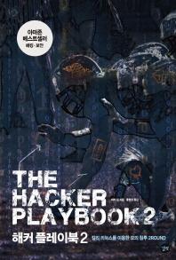 해커 플레이북. 2