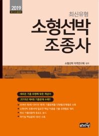 소형선박조종사(2019)(최신유형)