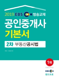 부동산공시법(공인중개사 기본서 2차)(2019)(EBS)