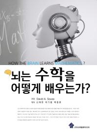 뇌는 수학을 어떻게 배우는가