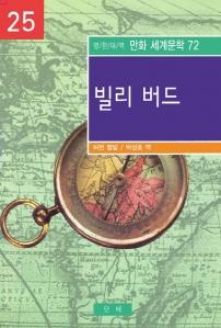 영한대역 만화 세계문학 빌리 버드