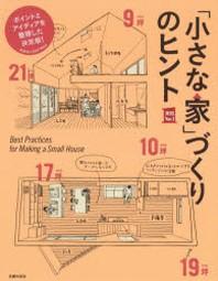 [해외]「小さな家」づくりのヒント ポイントとアイディアを整理した決定版!