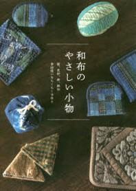 和布のやさしい小物 藍,更紗,?,銘仙 普段使いをちくちく手作り