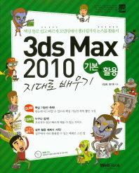 3DS MAX 2010 기본 활용 지대로 배우기(CD1장포함)