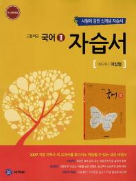 고등학교 국어2 자습서(이삼형)(2014)