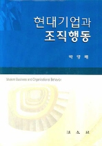 현대기업과 조직행동(경영학총서)(양장본 HardCover)
