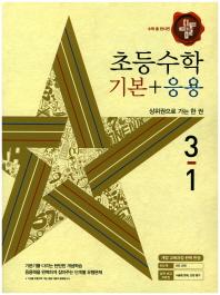 초등 수학 3-1(기본+응용)(2018)