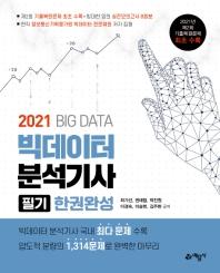 2021 빅데이터분석기사 필기 한권완성