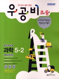 과학 5-2(2011)